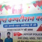 Vishnugupt + Prominent Classes Ramghat Road Aligarh