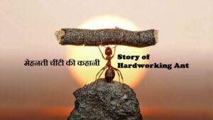 Story of Hardworking Ant मेहनती चींटी की कहानी